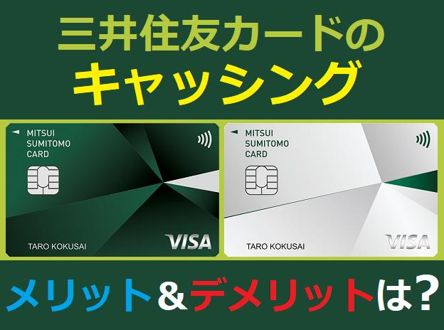 三井住友カードのキャッシングのメリット&デメリットは?