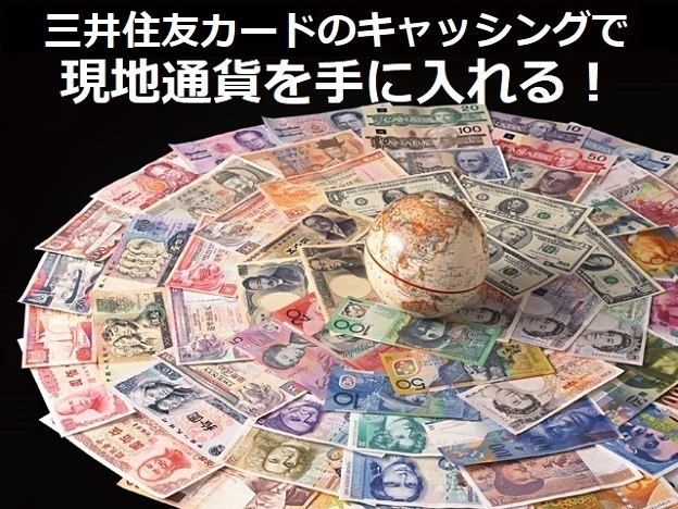三井住友カードのキャッシングで現地通貨を手に入れる