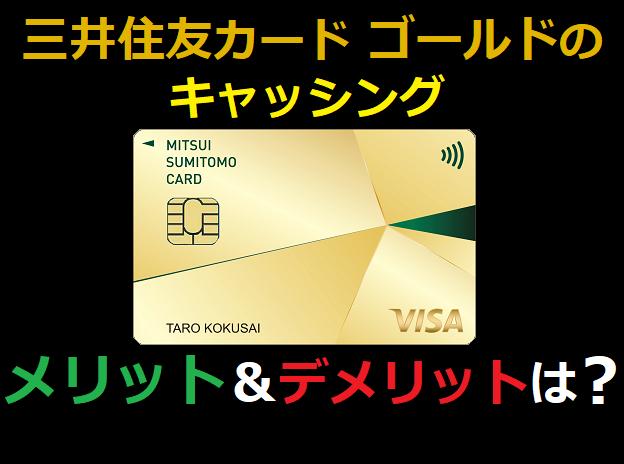 三井住友カード ゴールドのキャッシングのメリット&デメリットは?