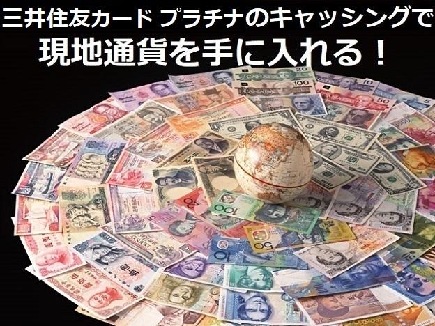 三井住友カード プラチナのキャッシングで現地通貨を手に入れる