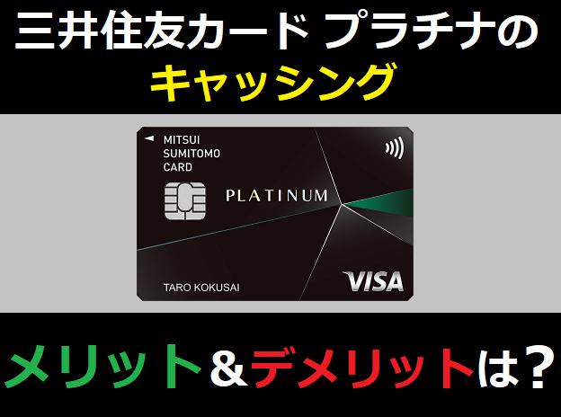 三井住友カード プラチナのキャッシングのメリット&デメリットは?