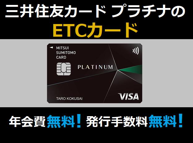 三井住友プラチナカードのETCカード年会費は初年度無料2年目は有料の場合も