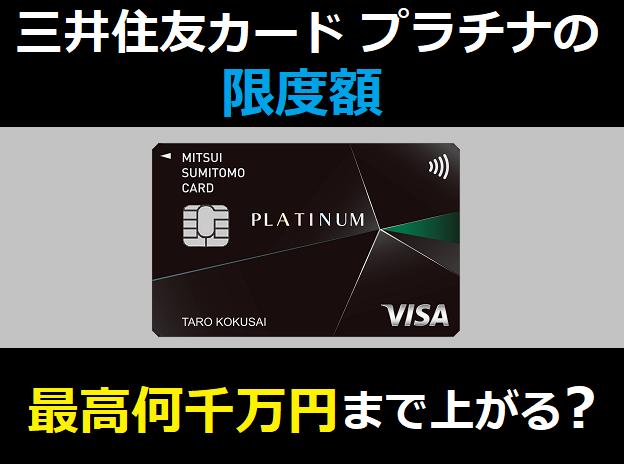 三井住友プラチナカードの限度額は最高何千万円まで上がる?