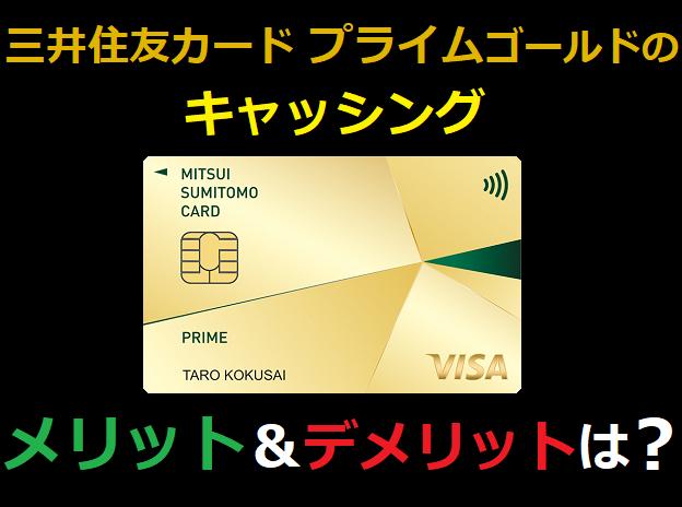 三井住友カード プライムゴールドのキャッシングのメリット&デメリットは?