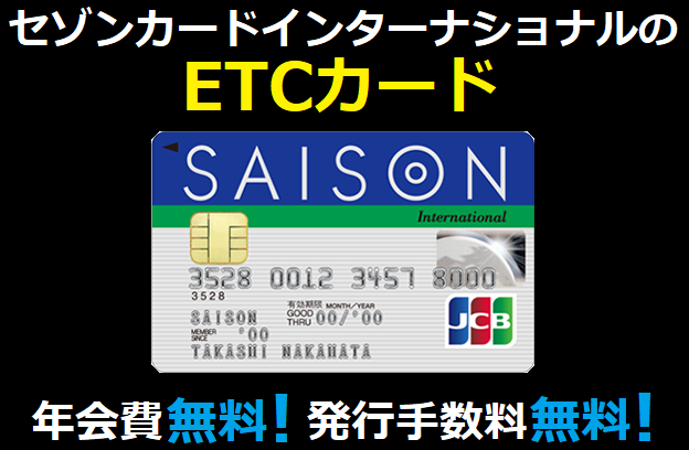 セゾンカードインターナショナルのETCカードは年会費&発行手数料無料