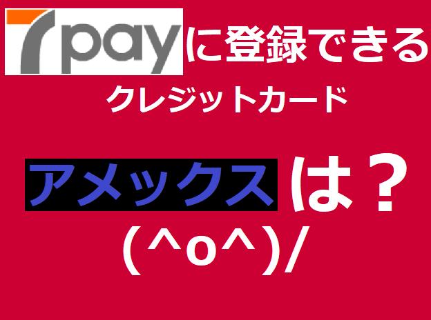 7payに登録できるクレジットカードはアメックスはどう?