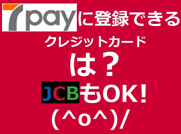 7payにチャージできるクレジットカードはJCBもOK