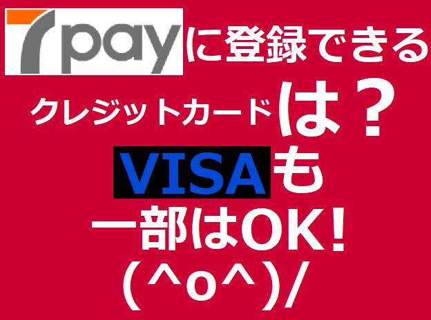 7payにチャージできるクレジットカードはVISAも一部カード会社発行ならOK
