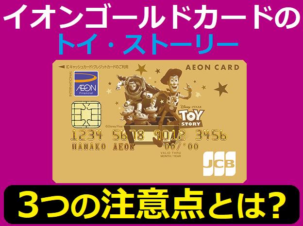 イオンゴールドカードのトイ・ストーリー デザインで後悔する3つの注意点は?