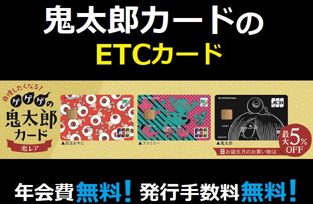 鬼太郎カードのETCカードは発行手数料無料