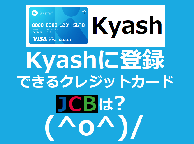 Kyashに登録できるクレジットカードでJCBは可能?