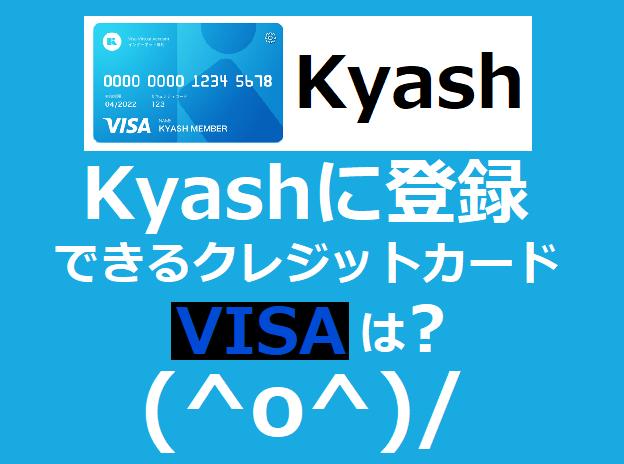 Kyashに登録できるクレジットカードでVISAは可能!