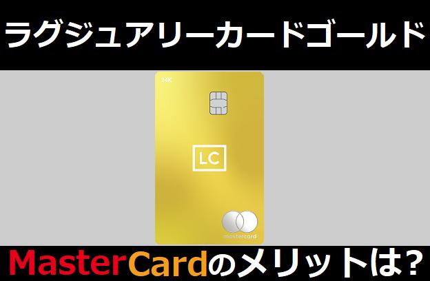 ラグジュアリーカードゴールドのマスターカードのメリットは?