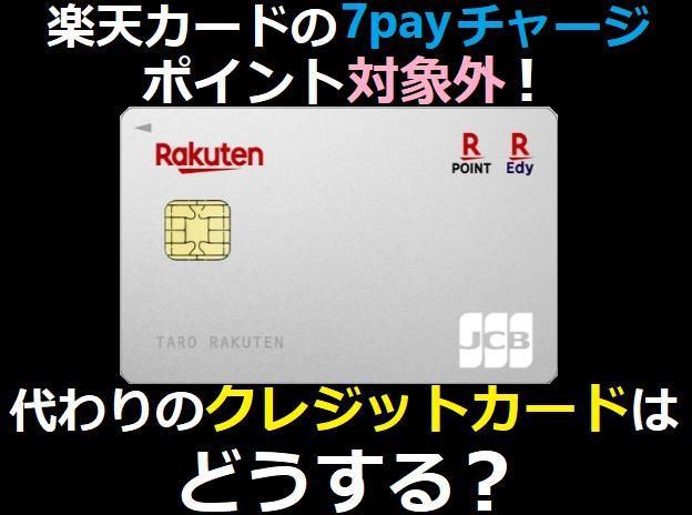 楽天カードの7payチャージはポイント対象外。代わりのクレジットカードは?