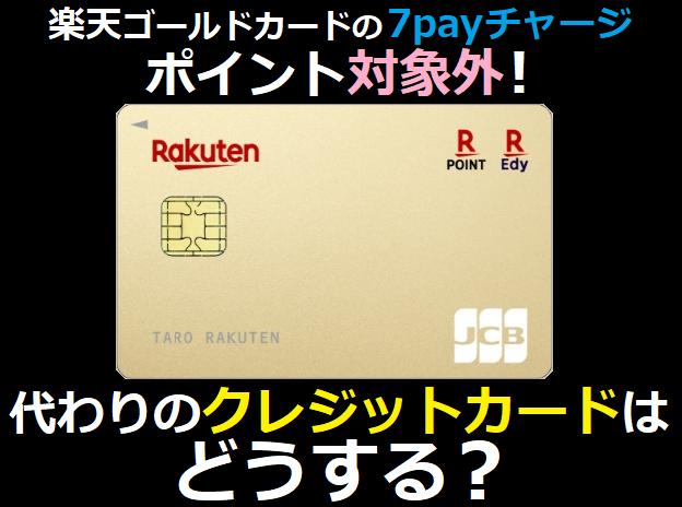 楽天ゴールドカードの7payチャージはポイント対象外。代わりのクレジットカードは?