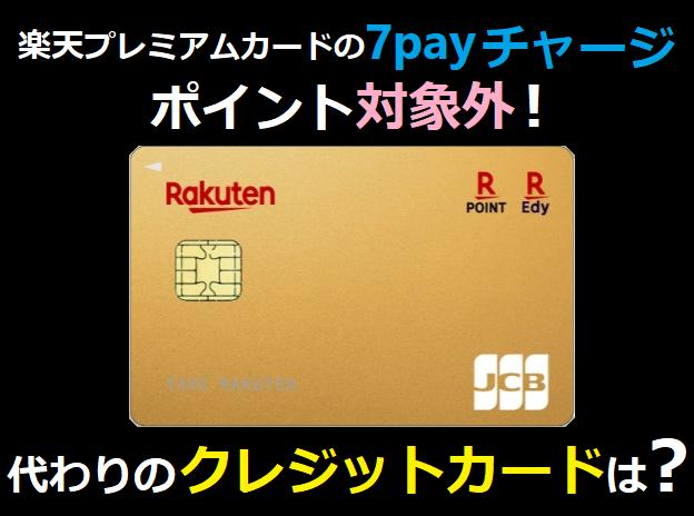 楽天プレミアムカードの7payチャージはポイント対象外。代わりのクレジットカードは?