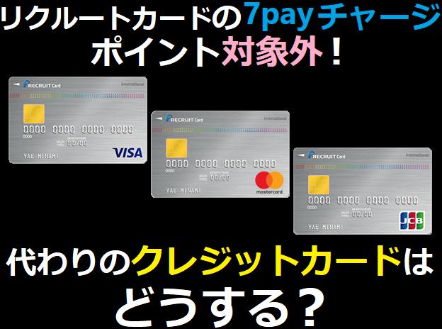 リクルートカードの7payチャージはポイント対象外。代わりのクレジットカードは?