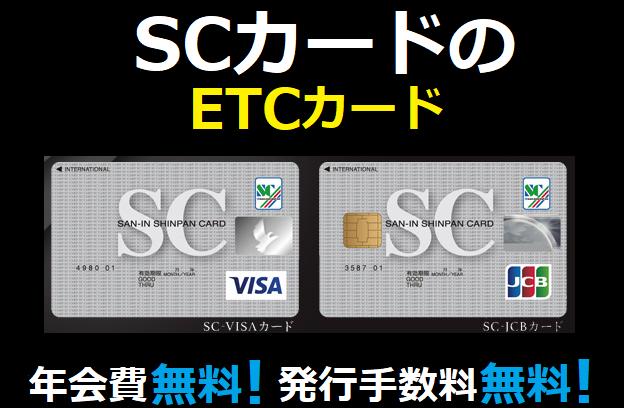 SCカードのETCカードは発行手数料無料