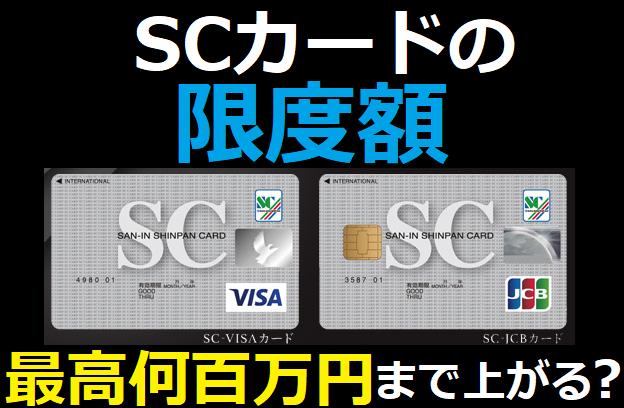 SCカードの限度額は最高何百万円まで上がる?