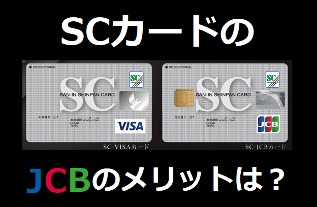 SCカードのJCBのメリットは?