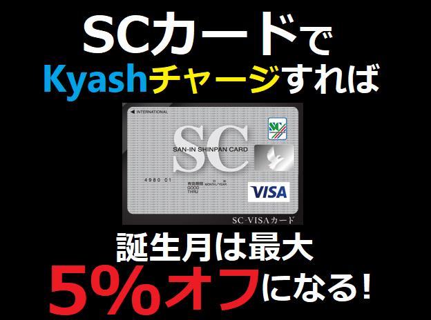 SCカードでKyashチャージすれば誕生月は最大5%オフになる