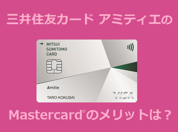 三井住友カード アミティエのマスターカードのメリットは?