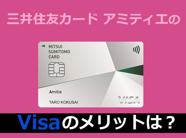 三井住友カード アミティエのVISAのメリットは?