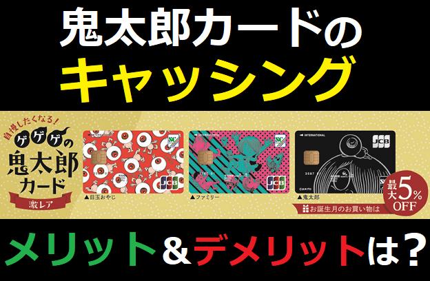 鬼太郎カードのキャッシングのメリット&デメリットは?