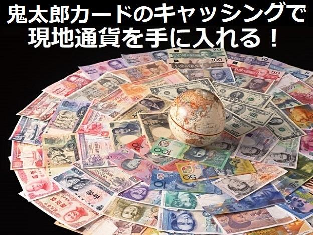 鬼太郎カードのキャッシングで現地通貨を手に入れる