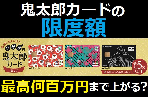 鬼太郎カードの限度額は最高何百万円まで上がる?