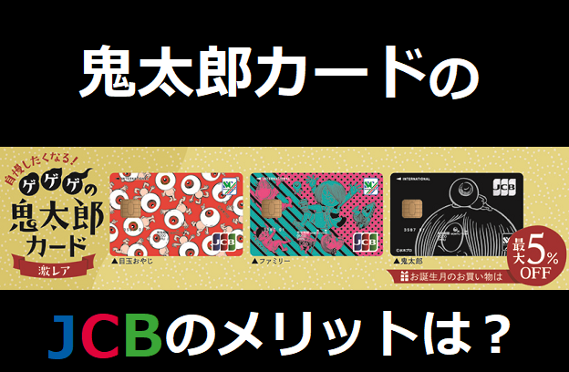 鬼太郎カードのJCBのメリットは?