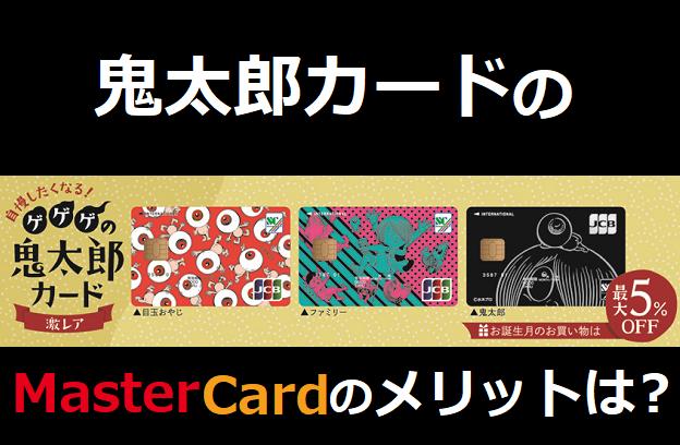 鬼太郎カードのマスターカードのメリットは?