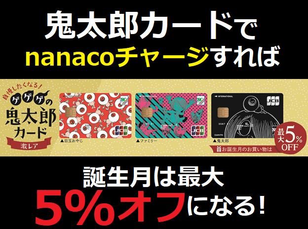 鬼太郎カードでnanacoチャージすれば誕生月は最大5%オフになる