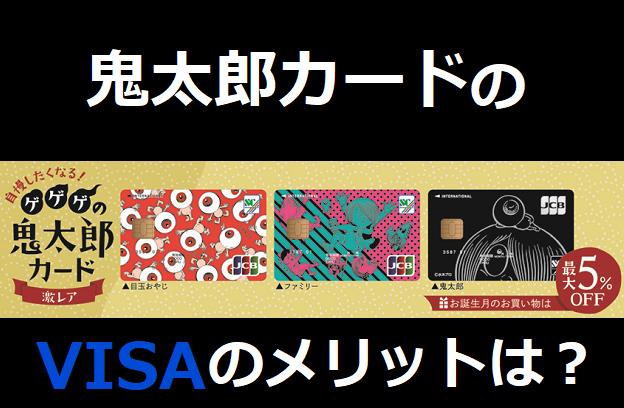 鬼太郎カードのVISAのメリットは?