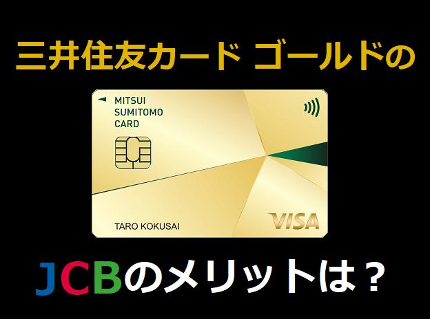 三井住友カード ゴールドのJCBのメリットは?