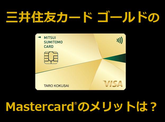 三井住友カード ゴールドのマスターカードのメリットは?