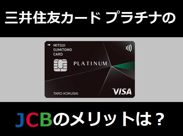 三井住友カード プラチナのJCBのメリットは?