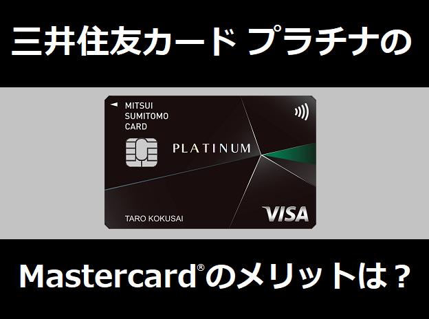 三井住友カード プラチナのマスターカードのメリットは?