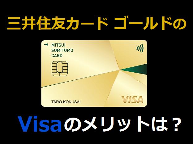 三井住友カード ゴールドのVISAのメリットは?