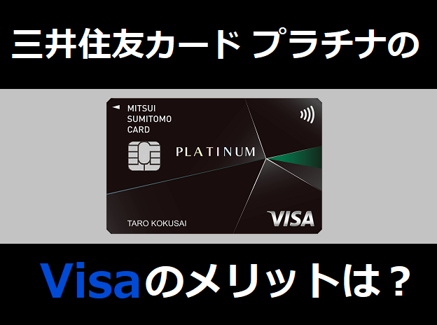 三井住友カード プラチナのVISAのメリットは?