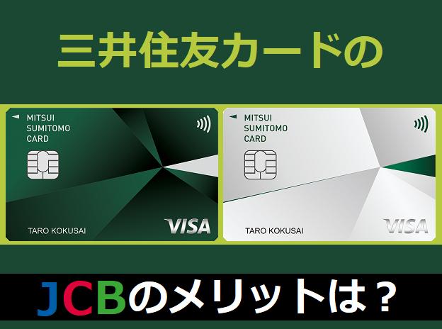 三井住友VISAカードのJCBのメリットは?
