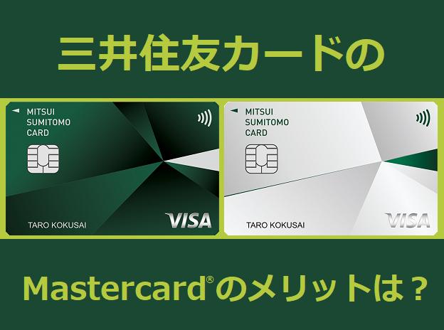 三井住友VISAカードのマスターカードのメリットは?