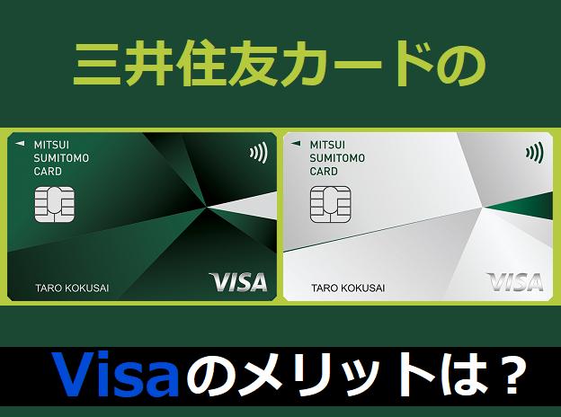 三井住友VISAカードのVISAのメリットは?