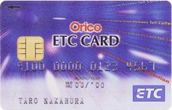 Visa LINE PayカードのETCカード(オリコ発行)