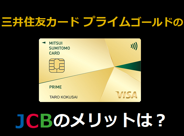 三井住友カード プライムゴールドのJCBのメリットは?