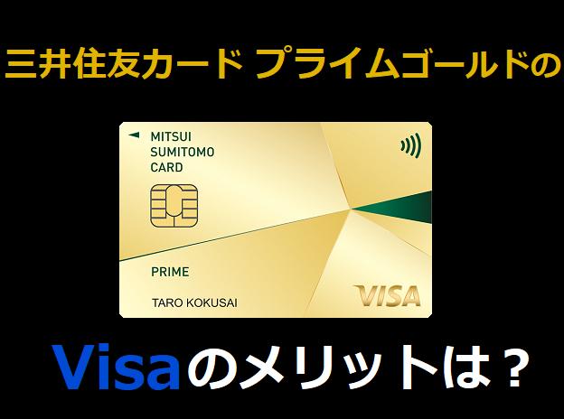 三井住友カード プライムゴールドのVISAのメリットは?