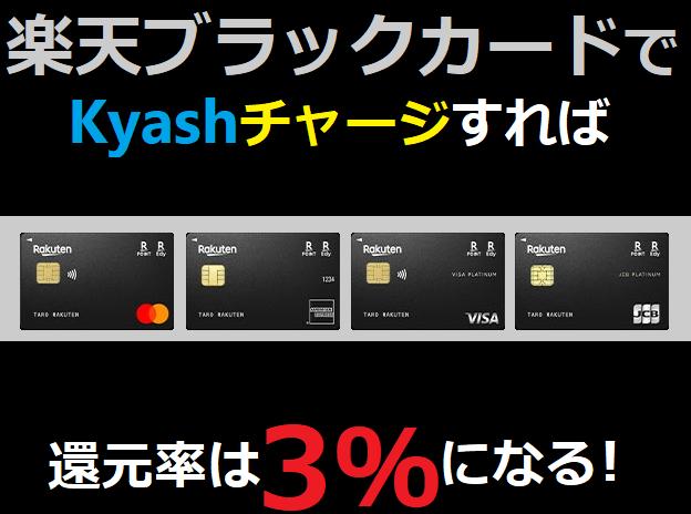 楽天ブラックカードでKyashチャージすれば還元率3%になる