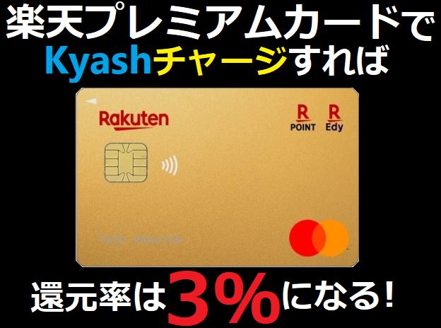 楽天プレミアムカードでKyashチャージすれば還元率3%になる