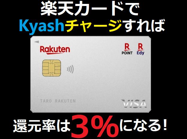 楽天カードでKyashチャージすれば還元率3%になる