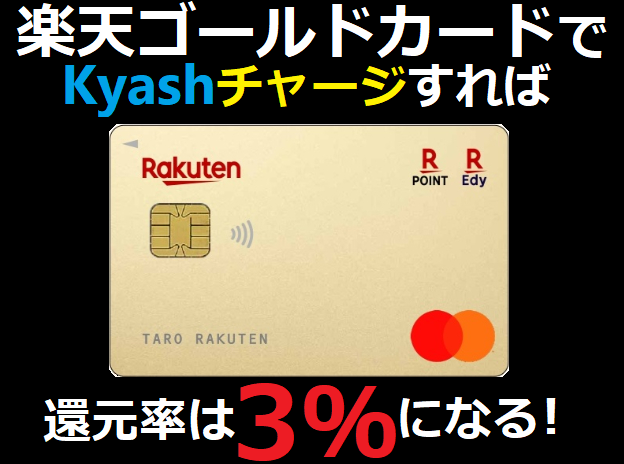 楽天ゴールドカードでKyashチャージすれば還元率3%になる